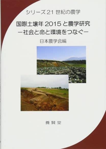 国際土壌年2015と農学研究―社会と命と環境をつなぐ (シリーズ21世紀の農学)