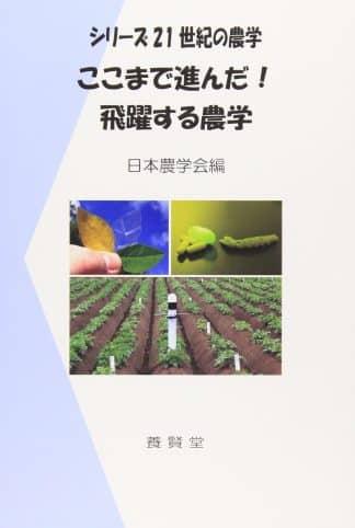 ここまで進んだ!飛躍する農学(シリーズ21世紀の農学)