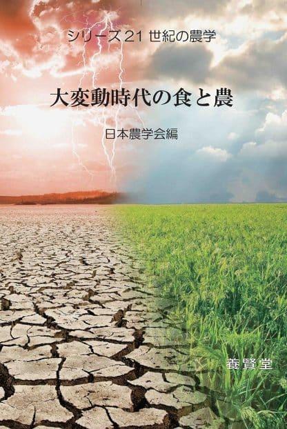 大変動時代の食と農 (シリーズ21世紀の農学)