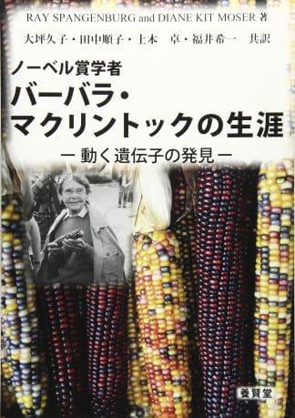 ノーベル賞学者 バーバラ・マクリントックの生涯 ―動く遺伝子の発見―