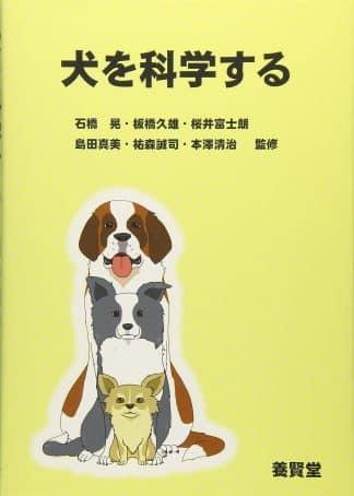 犬を科学する