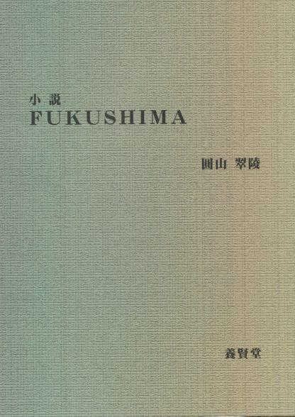 小説 FUKUSHIMA