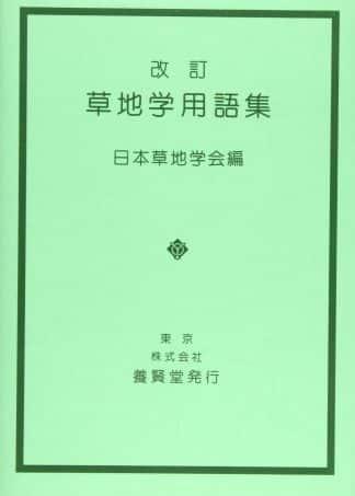 草地学用語集