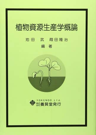植物資源生産学概論