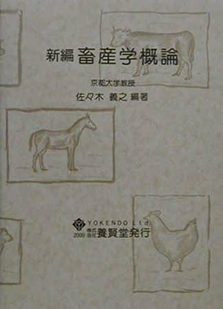 新編 畜産学概論
