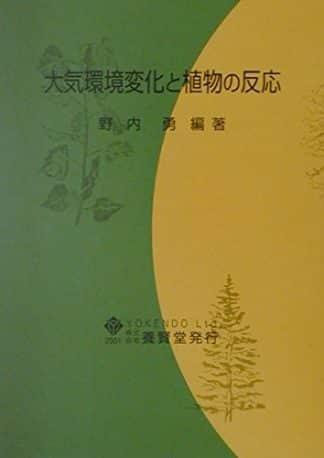 大気環境変化と植物の反応