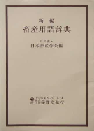 新編 畜産用語辞典