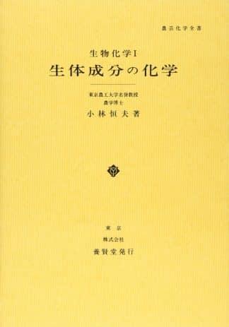 農芸化学全書 Aシリーズ 生体成分の化学