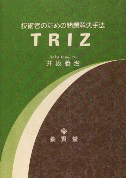 TRIZ ― 技術者のための問題解決手法 ―