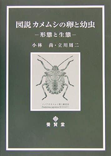 図説 カメムシの卵と幼虫