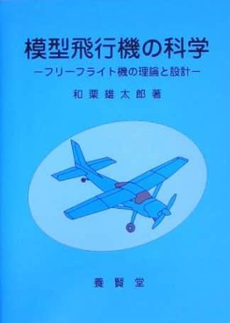 模型飛行機の科学
