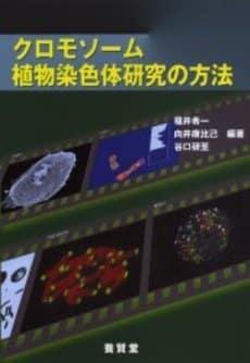 クロモソーム ─植物染色体研究の方法─