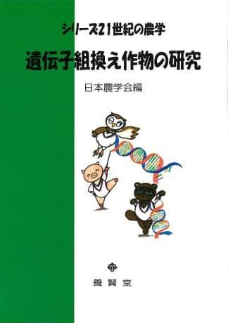 遺伝子組換え作物の研究 (シリーズ21世紀の農学)