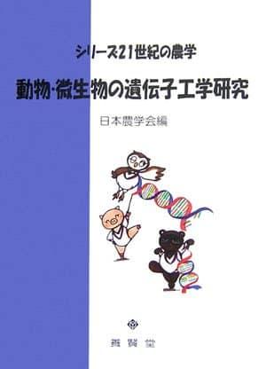 動物・微生物の遺伝子工学研究 (シリーズ21世紀の農学)