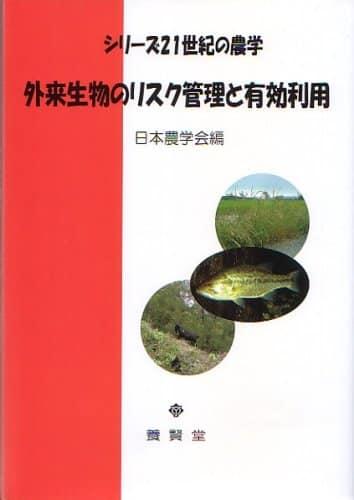 外来生物のリスク管理と有効利用 (シリーズ21世紀の農学)