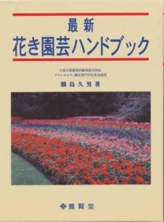 最新 花き園芸ハンドブック