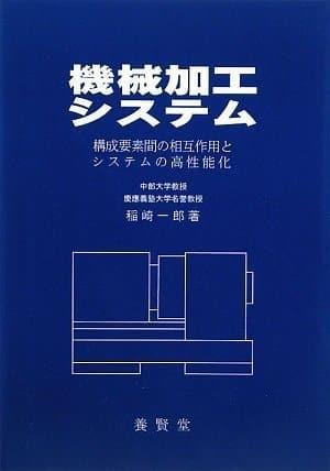 機械加工システム ─構成要素間の相互作用とシステムの高性能化─