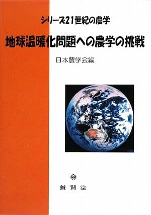 地球温暖化問題への農学の挑戦 (シリーズ21世紀の農学)