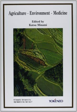 北里大学農医連携学術叢書 第7号 農─環境─医療 Agriculture─Environment─Medicine