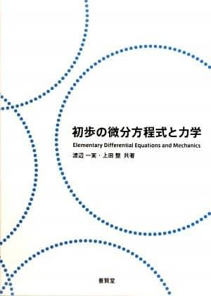 初歩の微分方程式と力学