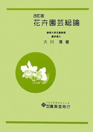 花卉園芸総論