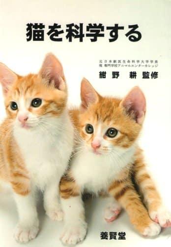猫を科学する