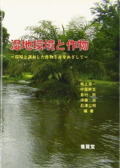 湿地環境と作物