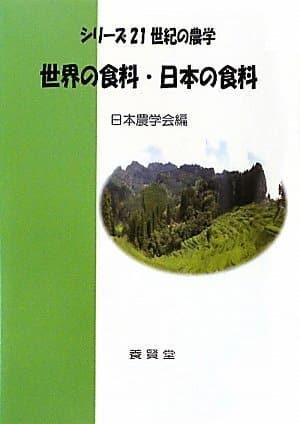 世界の食料・日本の食料 (シリーズ21世紀の農学)