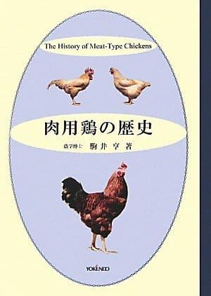 肉用鶏の歴史