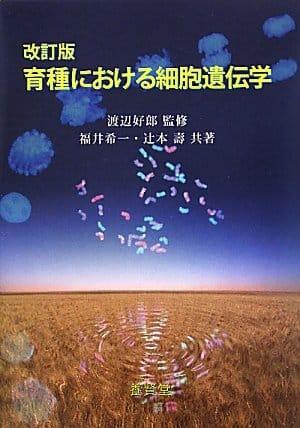 改訂版 育種における細胞遺伝学