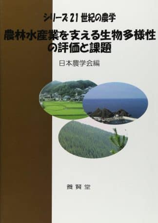 農林水産業を支える生物多様性の評価と課題 (シリーズ21世紀の農学)
