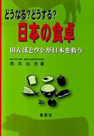 どうなる?どうする?日本の食卓 ―田んぼとウシが日本を救う―