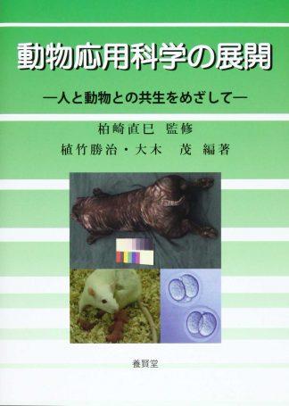 動物応用科学の展開