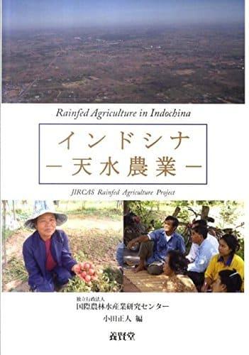 インドシナ ―天水農業―
