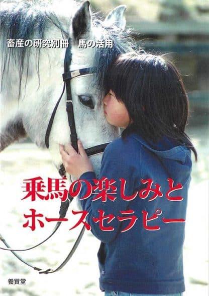 乗馬の楽しみとホースセラピー