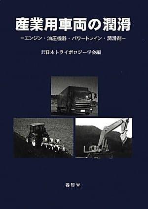 産業用車両の潤滑