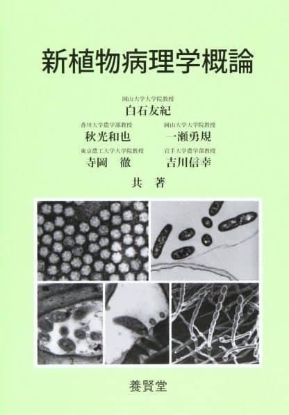 新植物病理学概論