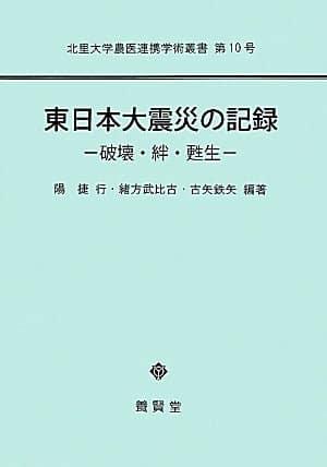 東日本大震災の記録 ―破壊・絆・甦生―
