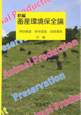 新編 畜産環境保全論