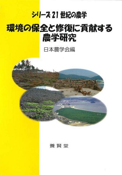 環境の保全と修復に貢献する農学研究 (シリーズ21世紀の農学)
