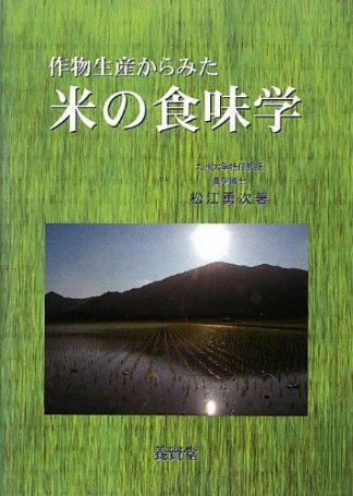 作物生産からみた米の食味学