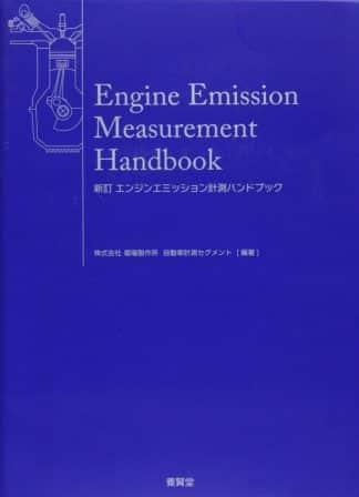 エンジンエミッション計測ハンドブック