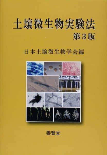 土壌微生物実験法 第3版