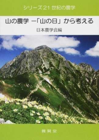 山の農学―「山の日」から考える (シリーズ21世紀の農学)