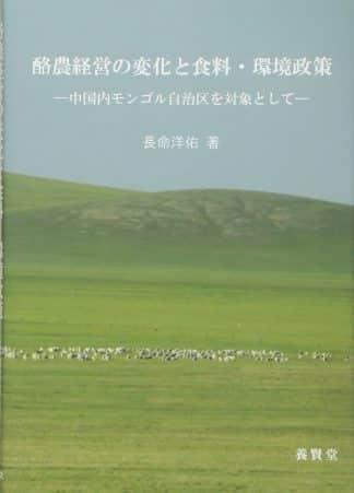 酪農経営の変化と食料・環境政策 ―中国内モンゴル自治区を対象として―
