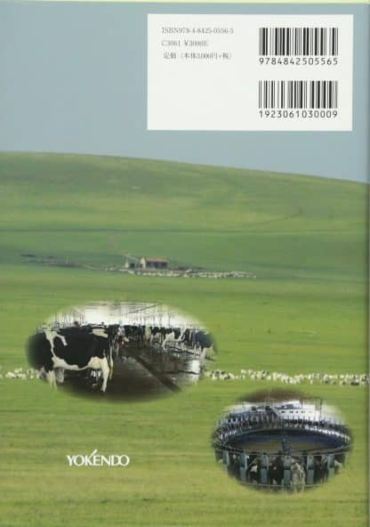 酪農経営の変化と食料・環境政策