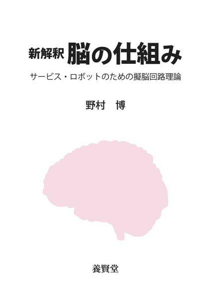 新解釈 脳の仕組み