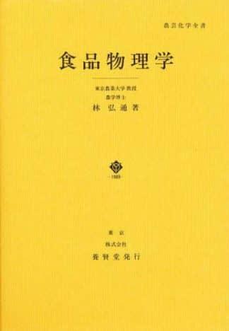 農芸化学全書 Dシリーズ 食品物理学