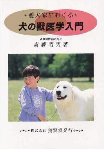 犬の獣医学入門