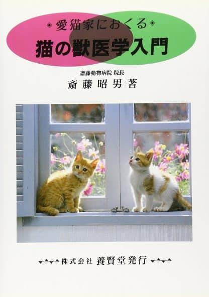 猫の獣医学入門